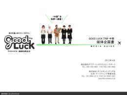 中部 - 訪日外国人向けフリーマガジン「GOOD LUCK TRIP」