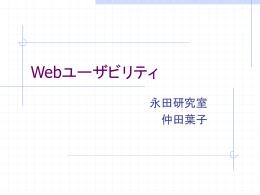 オンラインストアのユーザビリティ 注文しやすいサイト Webデザイン