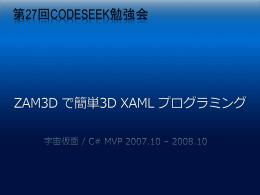 Viewport3D - 宇宙仮面の C# プログラミング