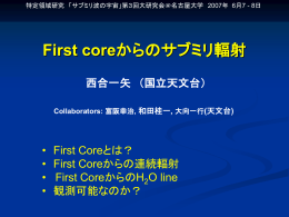 First Coreからのサブミリ輻射