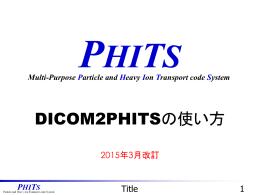 医療応用プログラム:DICOM2PHITSの使い方