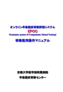 研修医用マニュアル (京都大学様作成版) - EPOC