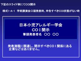 (COI)の開示PPTサンプル - 第51回日本小児アレルギー学会