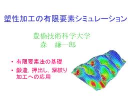 対角マトリックスを用いた 剛塑性有限要素法