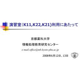 演習室 - 京都薬科大学