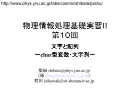 物理情報処理基礎実習II 第10回