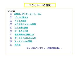 (1) オートフィル