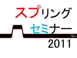 スプリングセミナー 2011