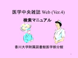 医学中央雑誌Web版(Ver.3)マニュアル