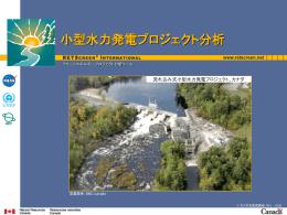 小型水力発電プロジェクト分析 - RETScreen International