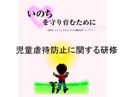 児童虐待防止に関する研修