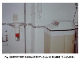 研究・開発の歴史を写真で紹介(PPT : 8.05 MB)