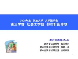 筑波大学第三学群社会工学類 都市計画専攻