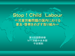Stop! Child Labour - training.itcilo.it