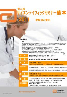座 長 - 熊本県臨床検査技師会