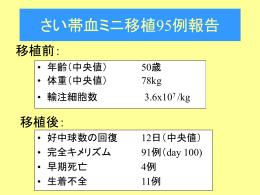さい帯血ミニ移植95例報告