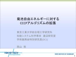 東工大PPTフォーム(英語)下
