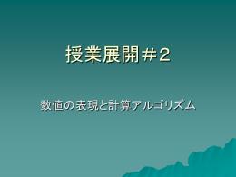 授業展開:2