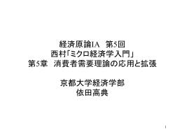 スライド(ppt) - 京都大学 大学院経済学研究科・経済学部
