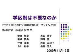 学区制廃止 - Info Shako