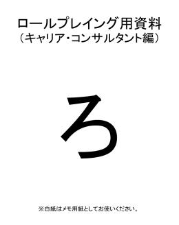 ロールプレイング2資料(キャリア・コンサルタント編)3人グループ用ろ