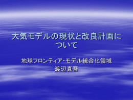 大気モデルの現状と改良計画について (watanabe_03.03.13