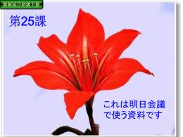 标准日本语第25课