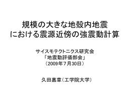2009地震動評価部会 - 久田研究室