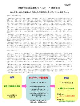 様式5患者様向けポスター(ppt)