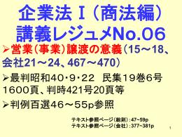 平成16年度 商法Ⅰ 講義レジュメNo.4
