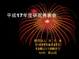 平成17年度研究発表会