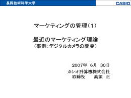 高須取締役1 - 長岡技術科学大学 情報・経営システム工学課程・専攻