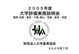 2005年度 大学評価実務説明会