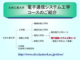 電子通信システム工学コース - システムエレクトロニクスコース