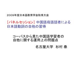2009年度日本語教育学会秋季大会 [パネルセッション