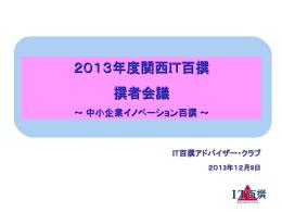 2013年度 - IT百撰アドバイザー・クラブ