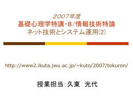 2004年度 情報技術特論 ~ネット技術とシステム開発~