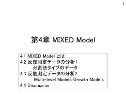 第4節 混合モデル(Mixed Model)