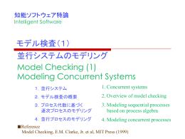 モデル検査(1) 概要 - 知能ソフトウェア研究室