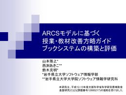 ARCSモデルに基づく 授業・教材改善方略ガイドブックシステムの構築と