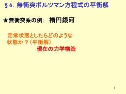 6-§7(前半) - JASMINE