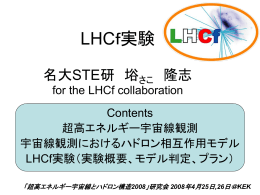 LHCf実験 名大STE研 﨏さこ 隆志 for the LHCf collaboration