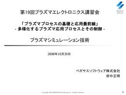 発表資料 (ppt: 2.9MB)