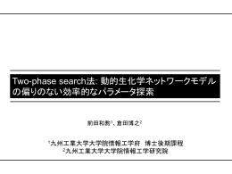 Two-phase search法: 動的生化学ネットワークモデルの偏りの