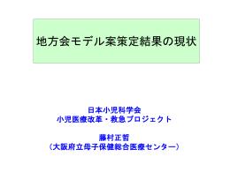 地方会モデル案策定結果の現状 - 日本小児科学会が進める小児医療