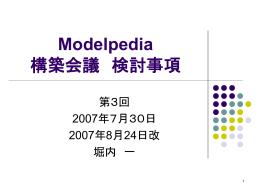 Modelpedia構想