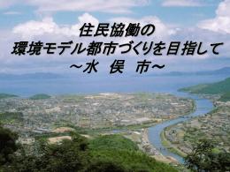 水俣市ーJICA連携事例発表