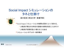 Social Impact シミュレーションの タネと仕掛け
