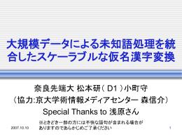 仮名漢字変換エンジンについて
