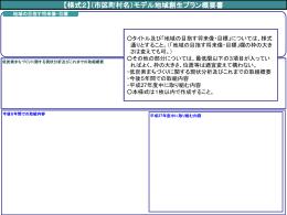 【様式2】モデル地域創生プラン概要書 [PPT 118 KB]